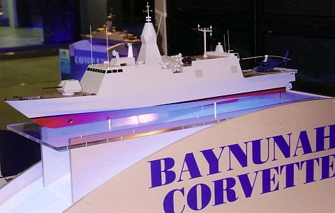 BAYNUNAH-Klasse COMBATTANTE BR 70